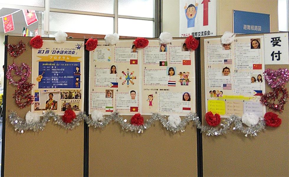 千葉市国際交流協会のイベントに行ってきました